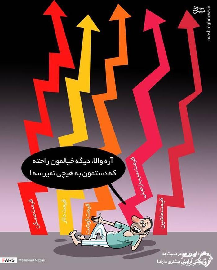 کاریکاتور /  آرامش مردم در خصوص قیمت ها!