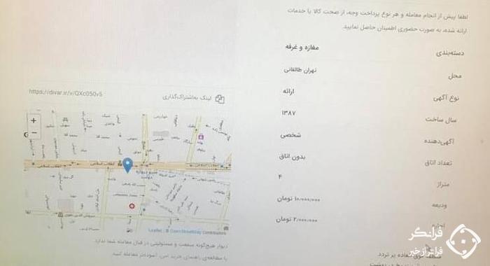 آگهی اجاره میلیونی پیاده راه در تهران +عکس