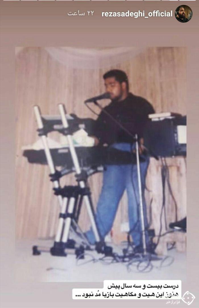 عکسی از ۲۳ سال پیش رضا صادقی