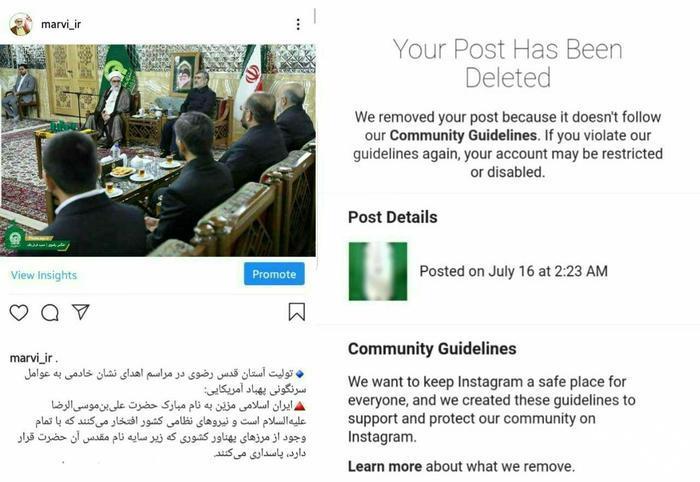 اینستاگرام پست اهدای نشان خادمی به عوامل سرنگون کننده پهپاد آمریکایی را حذف کرد +عکس