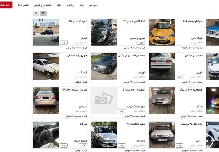سایت های فروش خودرو باز قیمت های نجومی زدند! +عکس