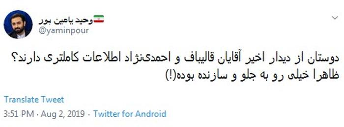 علت دیدار اخیر قالیباف با احمدی نژاد چه بود +عکس