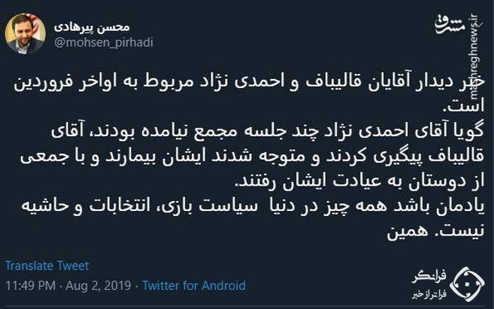 علت دیدار قالیباف با احمدی نژاد