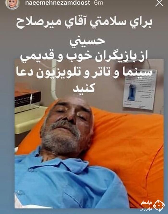 بازیگر «مختارنامه» در بستر بیماری است +عکس