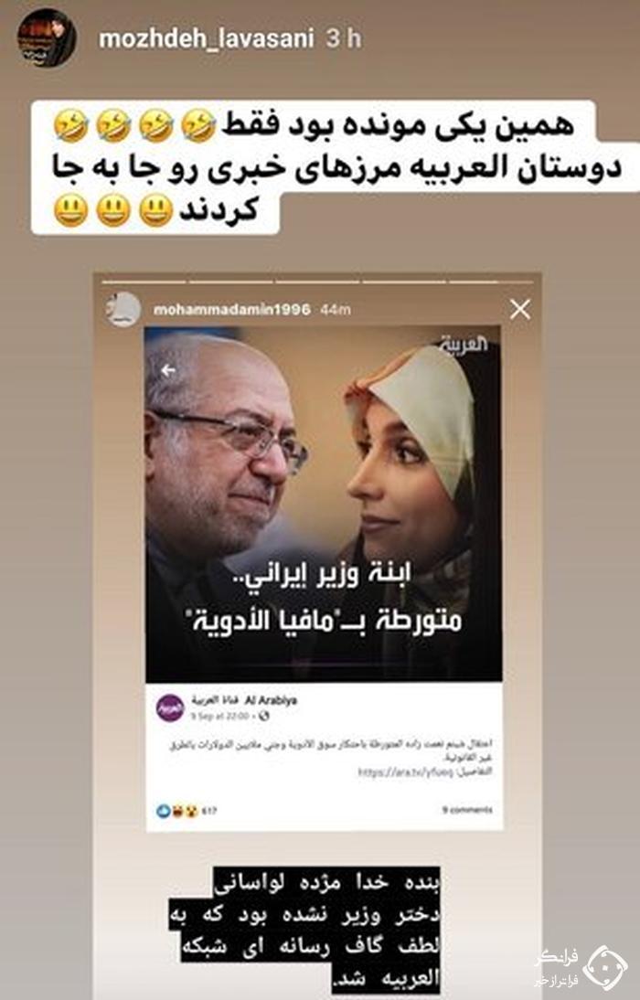 شبکه العربیه مژده لواسانی را با دختر وزیر اشتباه گرفت+عکس