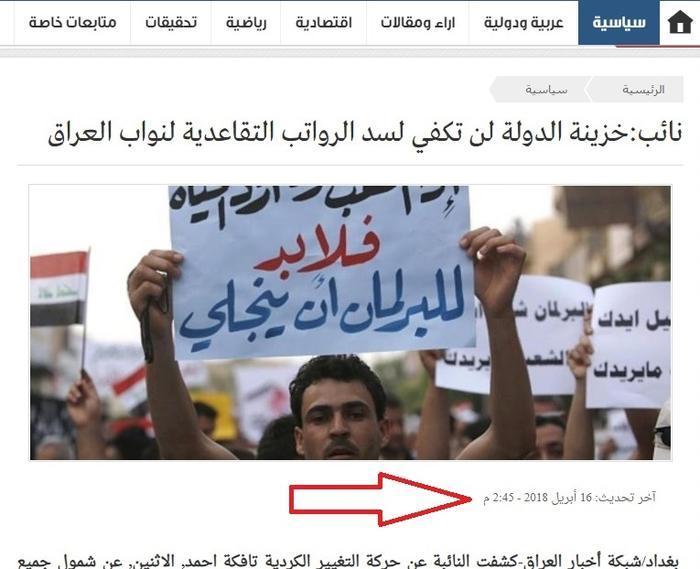 شایعات اعتراضات عراق در فضای مجازی