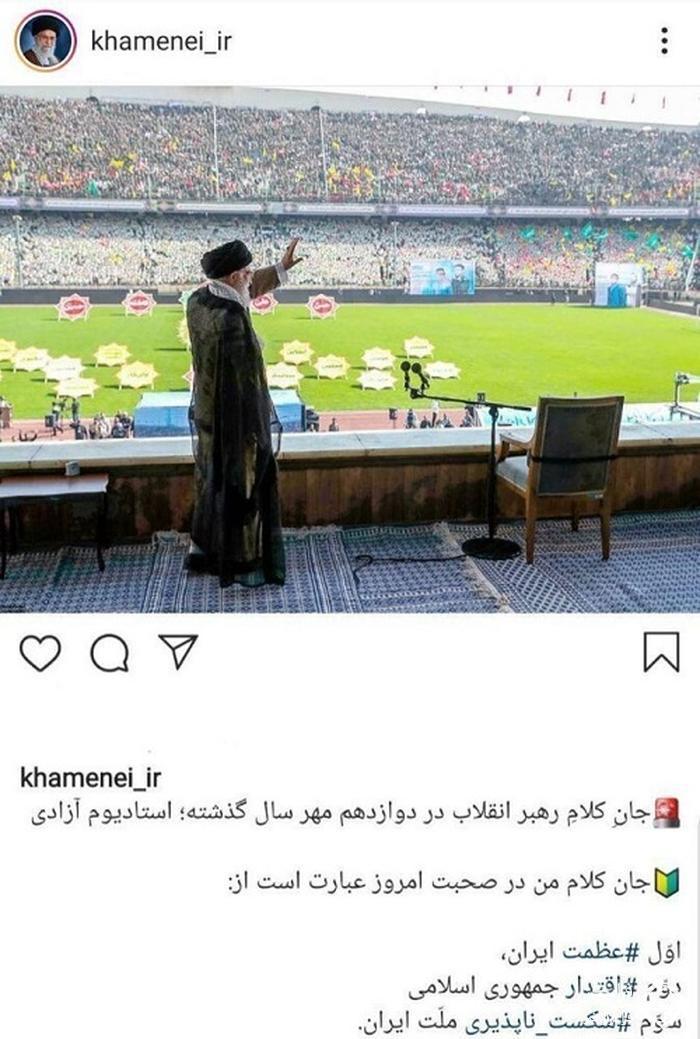 عکسی از حضور رهبر انقلاب در ورزشگاه آزادی