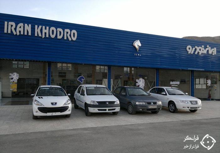 قیمت فروش خودروها در شش ماه ابتدایی سال 98