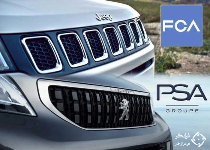 FCA و PSA رسماً ادغام شدند، چهارمین خودروساز بزرگ دنیا شکل گرفت