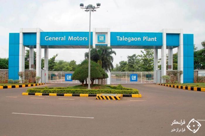 فروش کارخانه جنرال موتورز در هند به گریت وال چین