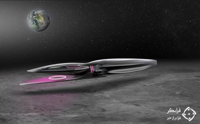 همراه با کانسپت های لکسس به ماه بروید!