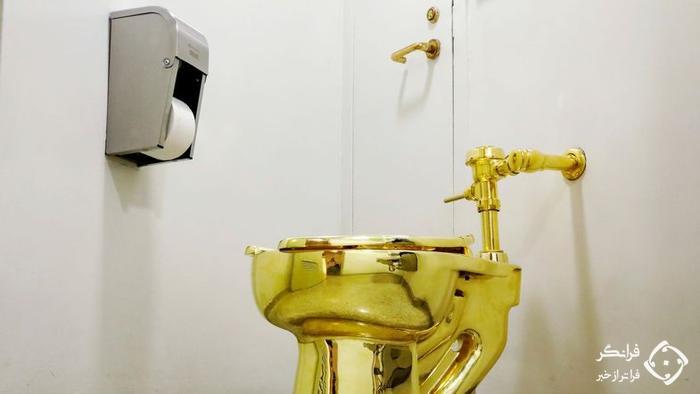 توالت طلا